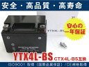 Brand new ☆-the best ☆ battery YTX4L-BS RGV250 gamma K90 Wolf 50
