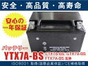 ☆150 400 high life battery YTX7A-BS アヴェニス lightning RF400RV 10P22Jul14