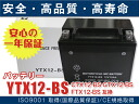 ☆Battery YTX12-BS GS1200SS GSF750 GSX-R1100W ZXR750 of high quality