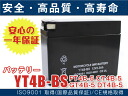 ★Battery YT4B-BS(CT4B-5 FT4B-5 GT4B-5 DT4B-5) guarantee for new ※ high efficiency motorcycles is with it