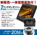 우 송료 포함! 2014 년 최신 모델 백 카메라 세트 간단 설치 7 인치 일체형 액정 모니터 + 광각 방수 백 카메라 세트 일체형 20M 케이블 + 12V/24V 겸용 05P13Dec14