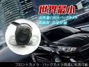 An extreme popularity new article! High-resolution! Back camera ★ super small size for wide-angle lens 170 degrees waterproofing type cars for exclusive use of 12V