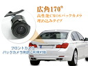 An extreme popularity new article! An implantation type! High-resolution! Back camera ★ super small size for wide-angle lens 170 degrees waterproofing type cars for exclusive use of 12V
