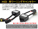 It's just 2000 yen! Warning canceller ★ import car HID for ball out warning lights lit RID 05P13Dec14