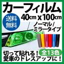 대 인기! DIY 간단! 40cm×100cm | 자동차 라이트 렌즈 필름 접착 시트 | 전 13 색 선택 자유 | 옷 | 05P13Dec14