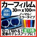 대 인기!! DIY 간단! 30cm×100cm 차량용 조명 렌즈 필름 점착 시트 총 13 색상 선택 자유 05P13Dec14