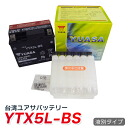 ☆ genuine Taiwan Yuasa ☆ ytx5l-bs motorcycle battery YTX5L-BS YUASA another liquid included ★ 1 year warranty (CTX5L-BS GTX5L-BS FTX5L-BS DTX5L-BS-compatible) 05P11Apr15