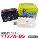 ☆ genuine Taiwan Yuasa ☆ ytx7a-bs motorcycle battery YUASA YTX7A-BS another liquid included ★ 1 year warranty (CTX7A-BS/GTX7A-BS/FTX7A-BS compatible) 10P01Mar15