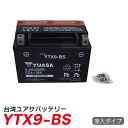 ☆ genuine Taiwan Yuasa ☆ ytx9-bs motorcycle battery YTX9-BS YUASA another liquid included ★ 1 year warranty (ZTX9-BS CTX9-BS YTR9-BS GTX9-BS FTX9-BS-compatible) 10P08Feb15