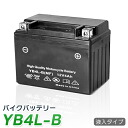 〓ジャストシャリィ CF50 just TB09 TD01 rose CY50D CA13A hustler TS50 SA11A compatible with new article, recommendation 〓 battery YB4L-B (CB4L-B FB4L-B)