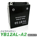 ☆New battery YB12AL-A2 (FB12AL-A2 DB12AL-A2 12N12A-3A) 10P01Jun14