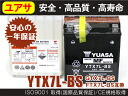 -Overseas Yuasa YUASA battery YTX7L-BS CTX7L-BS FTX7L-BS Eliminator 250 DR250S canopy wagon TA02 AX-1 10P01Mar15