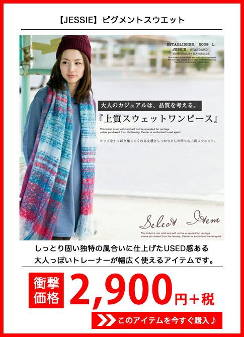 【JESSIE ジェシー】ピグメントスウエット 109026325