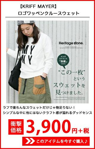 【Heritage stone ヘリテイジストーン】ロゴワッペンクルースウェット 1424944L