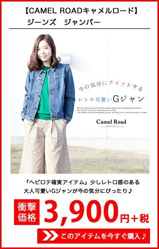【CAMEL ROADキャメルロード】ジーンズ ジャンパー L7-212A