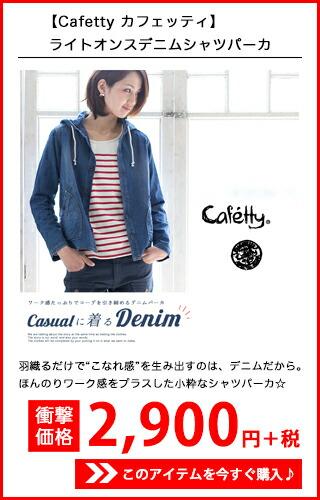 【Cafetty カフェッティ】ライトオンスデニムシャツパーカ CF7009