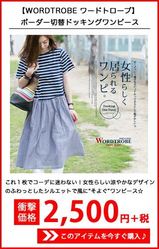【WORDTROBE ワードトローブ】ボーダー切替ドッキングワンピース 504-9522WT