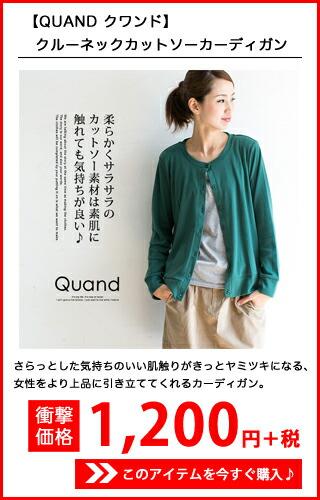 【QUAND クワンド】クルーネックカットソーカーディガン 208025065
