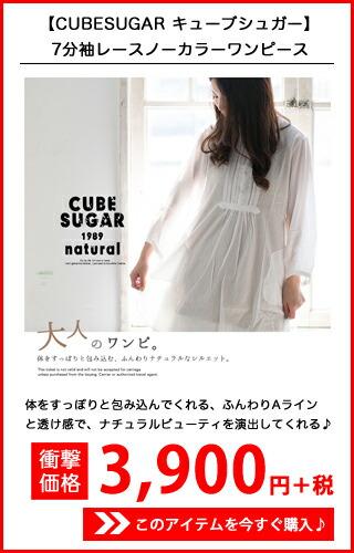 【CUBESUGAR キューブシュガー】7分袖レースノーカラーワンピース 12047094
