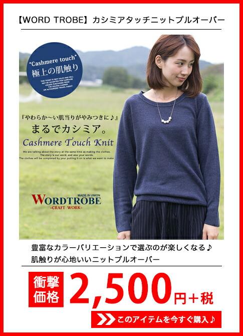 【WORD TROBE ワードトローブ】 カシミアタッチニットプルオーバー 510-5701WT