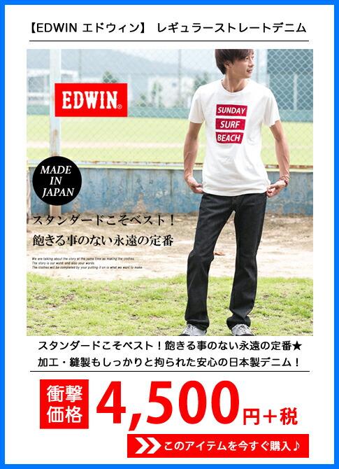 【EDWIN エドウィン】 503レギュラーストレートデニム 50313-045