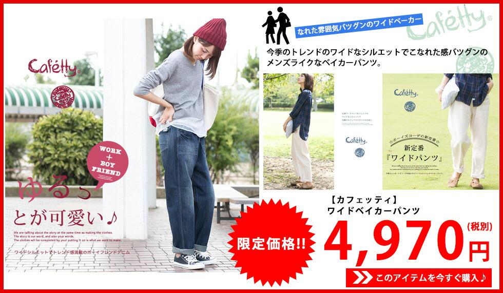 【Cafetty カフェッティ】ワイドベイカーパンツ CF-0210 /CF0210