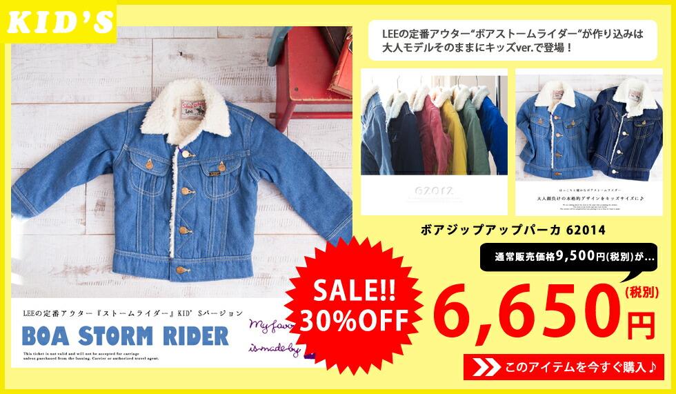 【Lee リー】ボアストームライダー 62012