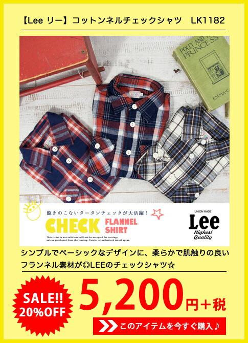【Lee リー】コットンネルチェックシャツ LK1182