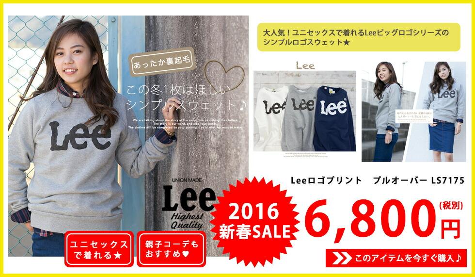 【Lee リー】 Leeロゴプリント プルオーバー LS7175