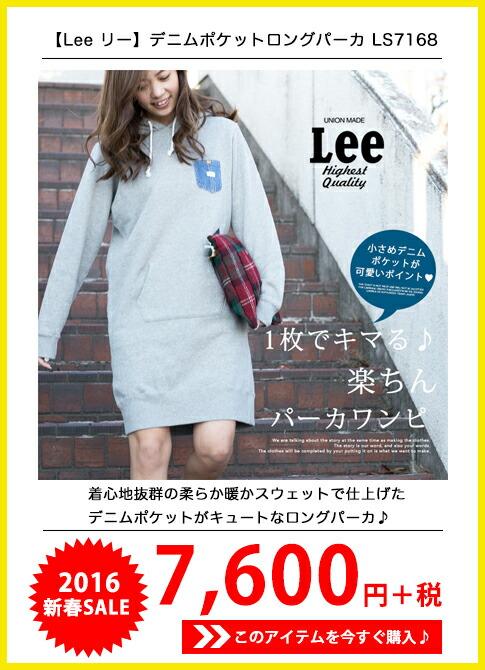 【Lee リー】デニムポケットロングパーカ LS7168