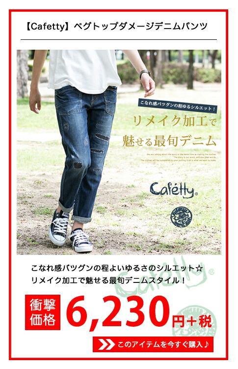 【Cafetty カフェッティ】ペグトップダメージデニムパンツ CFS170/CF-S170