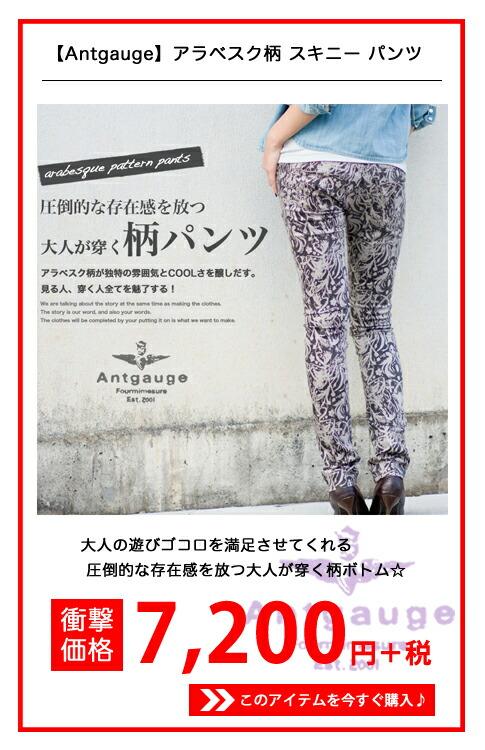 【Antgauge アントゲージ】サテンストレッチ アラベスク柄 スキニー パンツ GC929
