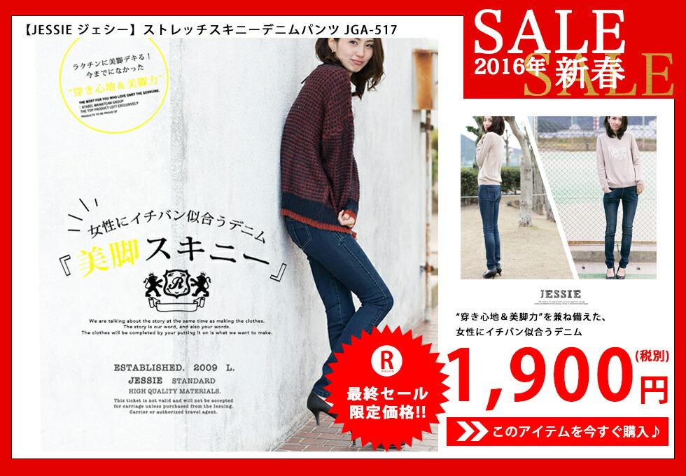 【JESSIE ジェシー】ストレッチスキニーデニムパンツ JGA-517