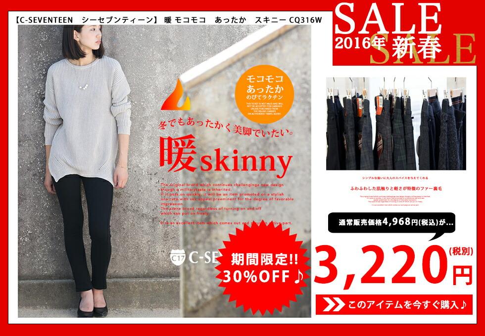 【C-SEVENTEEN シーセブンティーン】暖 モコモコ あったか スキニー CQ316W