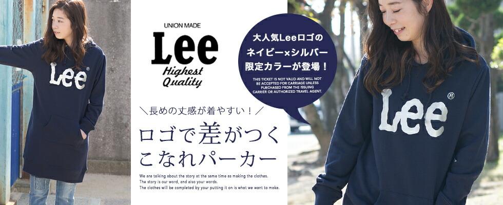 Lee限定カラー