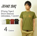 """Flying Tigers"" JEANSBUG ORIGINAL PRINT T-SHIRT オリジナルエアフォース Flying Tigers military print short sleeve T shirt USA air force us military USAF"