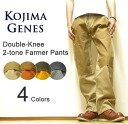 GENES KOJIMA (Kojima jeans) Double-Knee 2-tone Farmer Pants double knee 2 トーンファーマーパンツ cotton canvas fabric ストレートチノ pants ペインターワーク pants