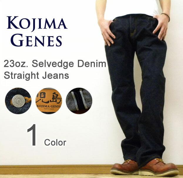 KOJIMA GENES(児島ジーンズ) 23oz. Selvedge Denim Straight Jeans 23オンス ヘビーウエイトセルビッチデニム ストレートジーンズ 緑耳生地 【RNB-108】【RNB108】