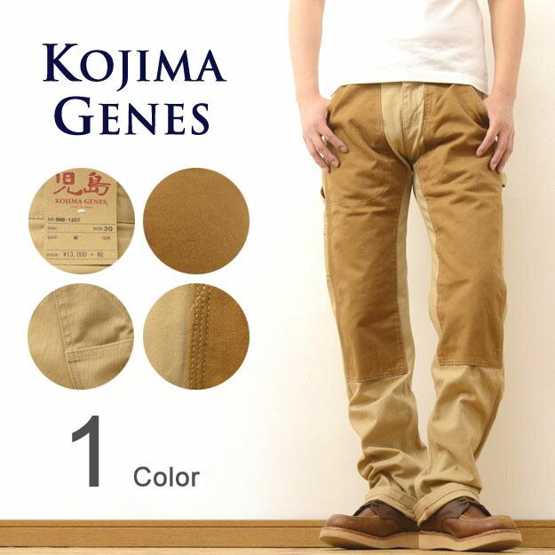 KOJIMA GENES(児島ジーンズ) Double-Knee 2-tone Farmer Pants ダブルニー 2トーンファーマーパンツ コットンダック生地 ストレートチノパンツ 2ndセカンドモデル 【RNB-1039】【RNB1039】(ベージュ)