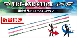 TRI-ONE STICK Army 43inc