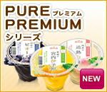 PURE PREMIUMシリーズ