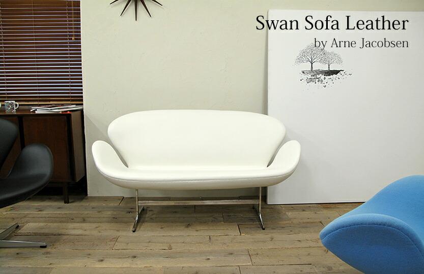 SWAN SOFA FABRIC