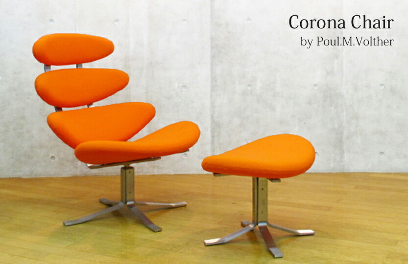 Corona Chair