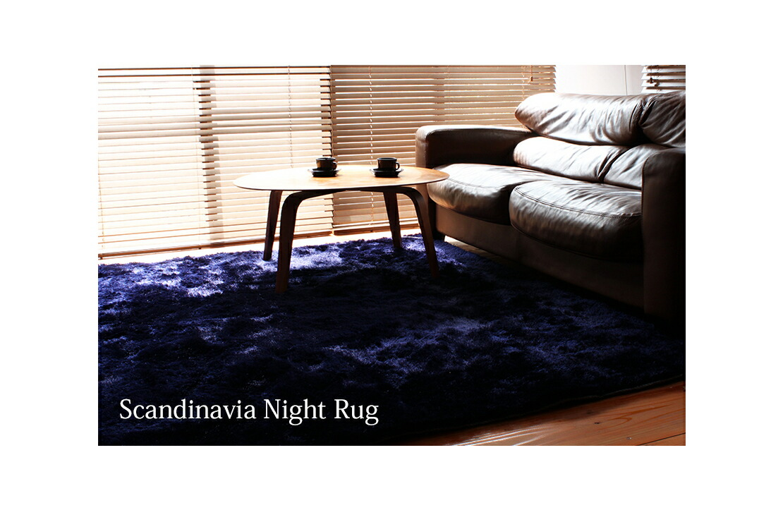 Scandinavia Night Rug