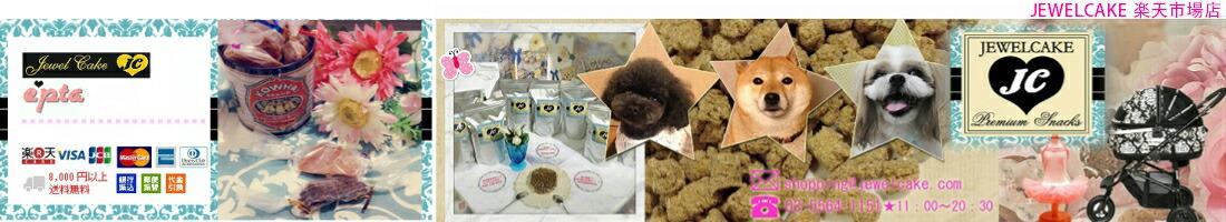 JEWELCAKE楽天市場店:JEWELCAKE ドッグウエア お洒落な愛犬の服 犬の服、グッズ1,000点以上