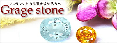 Grage Stone