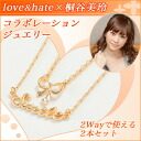 Jewelry necklace ◆ accessories gifts gift Christmas wrapping fs3gm