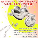 Stork Kitty silver strap ◆ character-limited collaboration accessories. It is the limited goods which are most suitable for a present. Kitty accessories