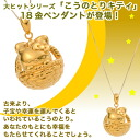 Stork Kitty 18 k gold pendant (AED) ◆ anime Limited Edition collaboration with accessories. It is presents a great necklace. Kitty-Chan accessories