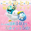 Stork Kitty netsuke (blue) strap present gift Christmas wrapping fs3gm